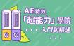 AE超能力学院:小莫入门到精通视频教程