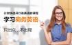 学职场商务英语课程,让你快速开口说英语