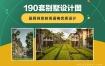 190套别墅新农村自建房设计图+效果图(珍藏版)