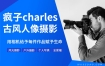 《疯子charles摄影教程11期》用相机给予每件作品赋予生命