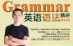 天下网校刘鎏《实用英语语法精讲基础段》视频教程