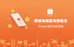 跨境电商蓝海新机会-Shopee大卖特训营高阶终极课程