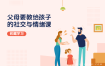 樊登推荐:父母要教给孩子的社交与情绪课程