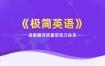 韩宇《极简英语》跟着翻译官重塑英文体系