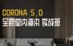 Corona5.0全套室内渲染教程,从零起步到实战应用