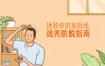 战秃防脱指南:韩国博士教你拯救你的发际线