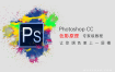 Photoshop CC色彩原理专家级教程,让你调色更上一层楼