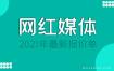 2021年MCN网红短视频抖音快手KOL媒体报价单