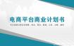 32份电商平台互联网项目商业计划书打包下载