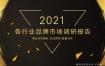 2021年第一季度各行业品牌市场调研报告Q1合集