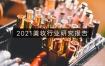 2020~2021年最新美妆护肤行业市场研究报告