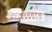 2021年精选营销干货各行业数据报告汇总229份