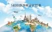140份旅游商业计划书,旅游行业必备参考资料