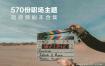 570份职场主题短视频抖音快手剧本文案合集