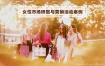 47份女性市场研究报告与营销活动案例合集