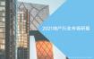 2021年最新房地产行业市场调研报告合集260份
