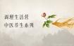 调理生活营:中医养生系列课,管理自己的健康