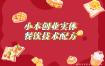 实体餐饮业小本创业项目:技术配方教程合集