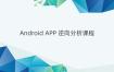 安卓Android APP逆向分析百集课程完整版
