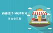 《商铺选择与风水布局》开店做生意必学教程