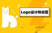全领域LOGO设计特训营:化繁为简,助你迅速突破