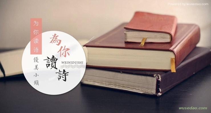 为你读诗,人文诗意生活新方式