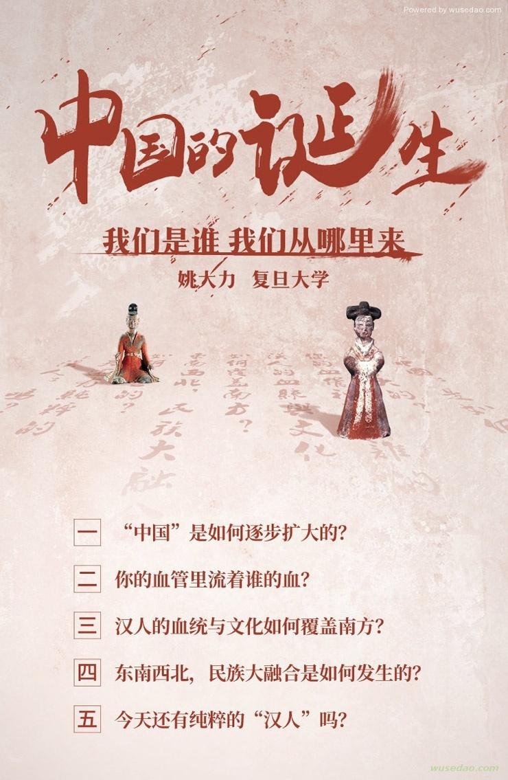 中国通史大师课,刷新对中国历史的理解