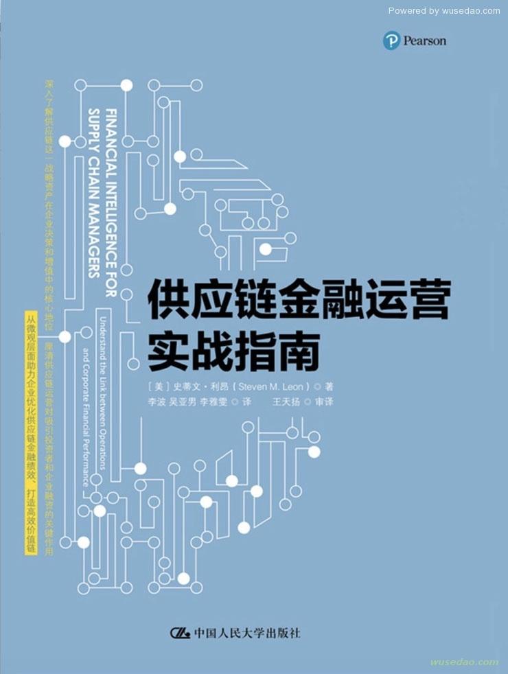 供应链金融运营实战指南,助力企业打造高效价值链