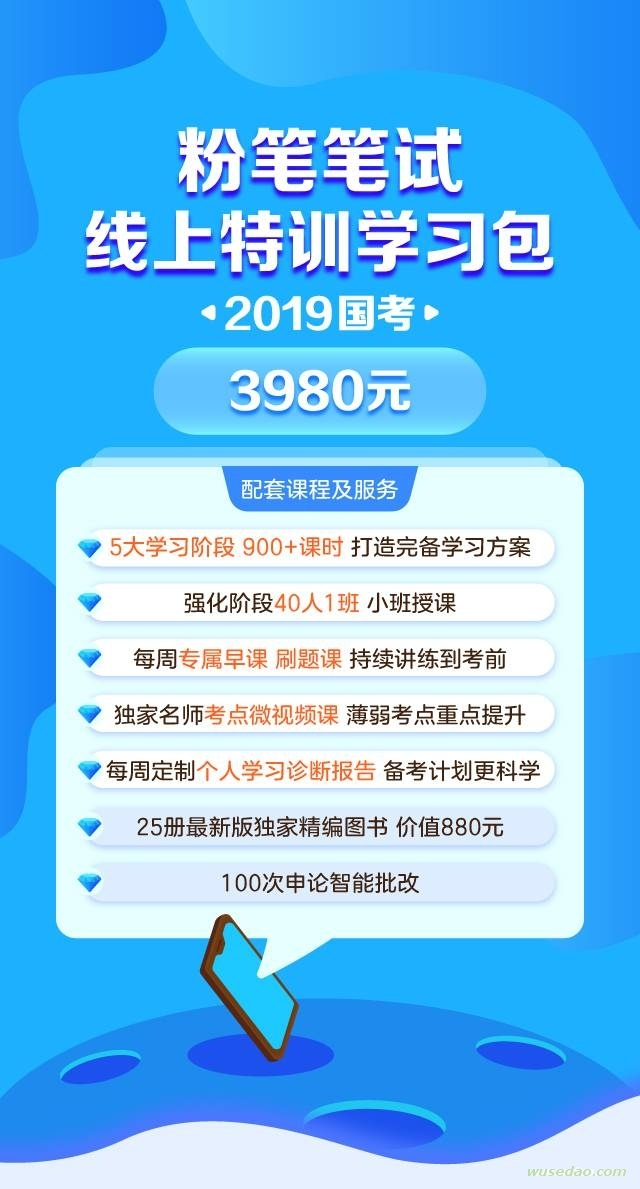 2019国考粉笔笔试线上特训学习大礼包