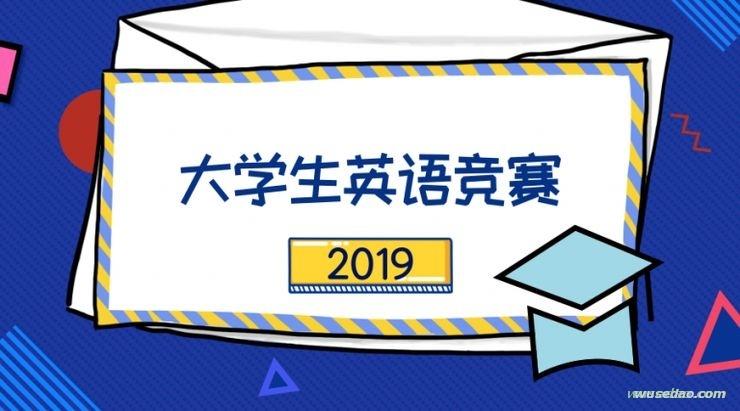 2019大学生英语竞赛A类、B类、C类、D类真题