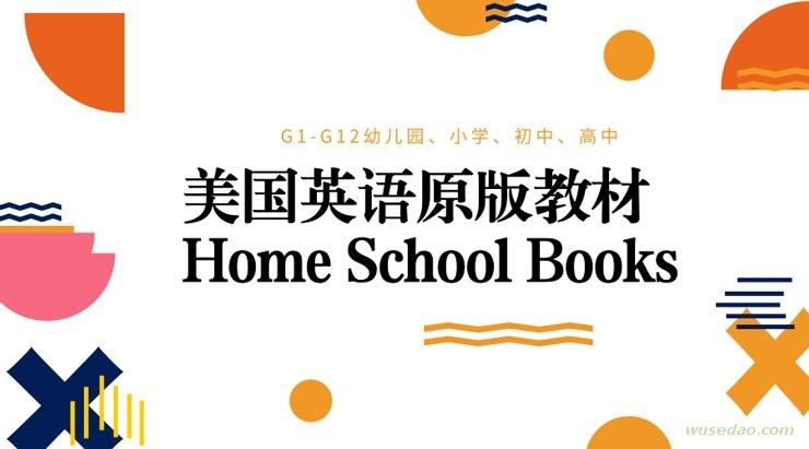 美国英语原版教材 Home School Books