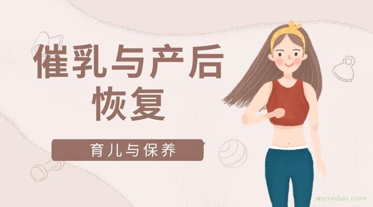 育儿与保养:催乳与产后恢复