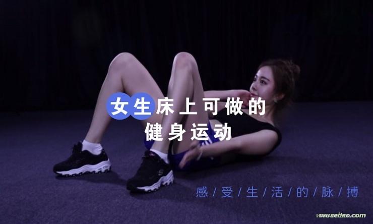美女健身操,女生床上可做的健身运动