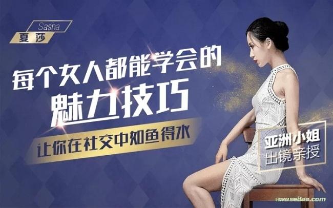 亚洲小姐亲授:每个女人都能学会的魅力技巧