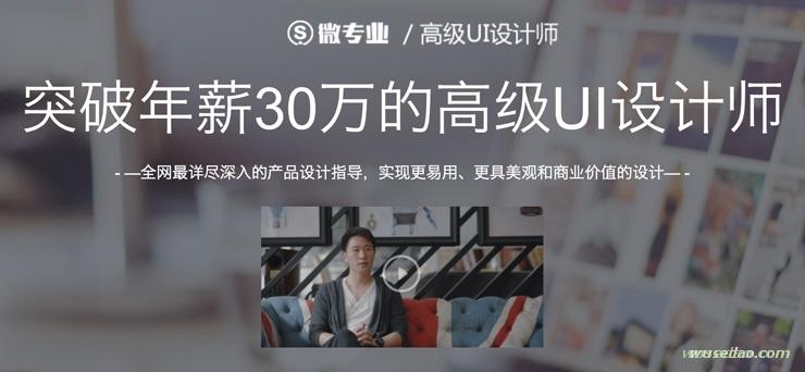网易微专业:突破年薪30万的高级UI设计师