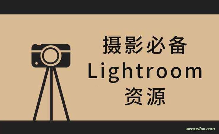 Lightroom CC:超级好用的摄影师必备后期调件