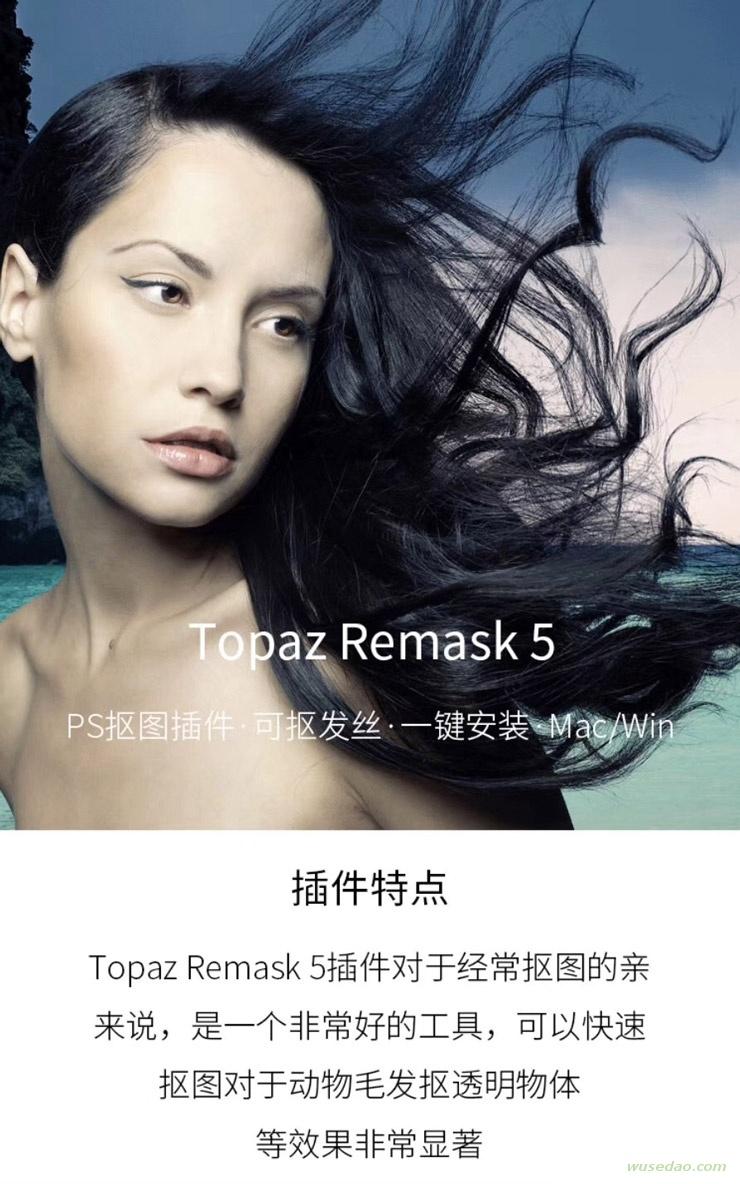 非常好用的一键抠图插件 Topaz ReMask 5