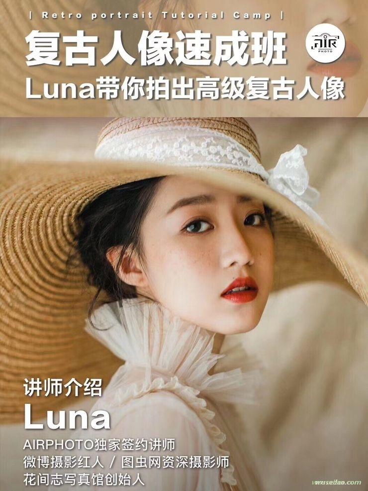 复古人像速成班:Luna带你拍出高级复古人像