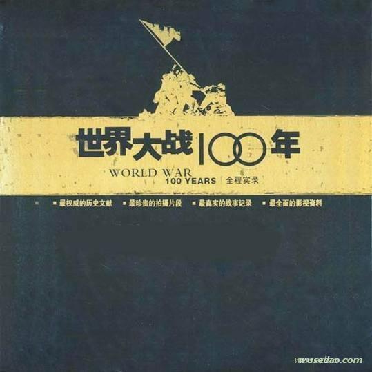 经典纪录片:世界大战100年全程实录