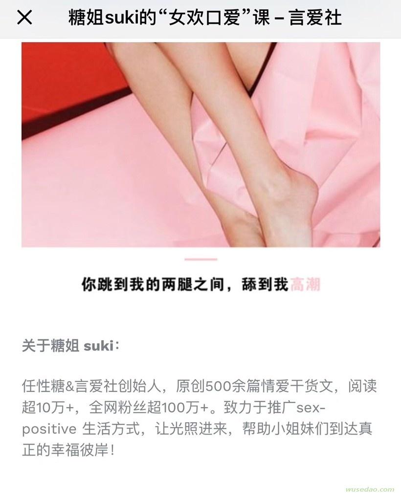 """言爱社:糖姐suki的""""女欢口爱""""课"""