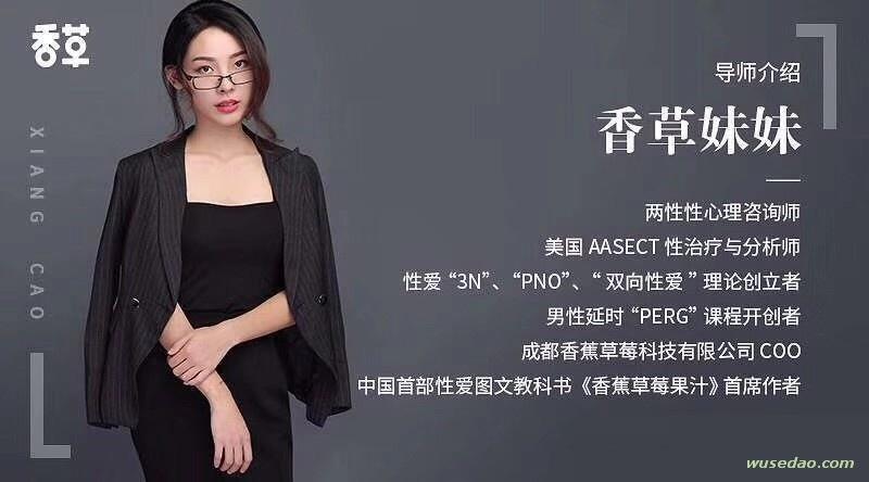美女老师香草妹妹真人视频教学X爱指南