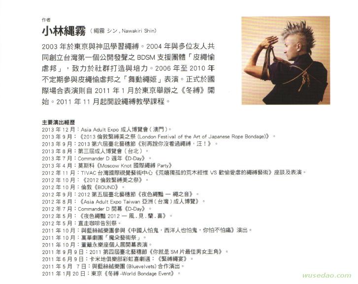 SM束缚教程:小林绳雾之绳缚本事高清PDF版