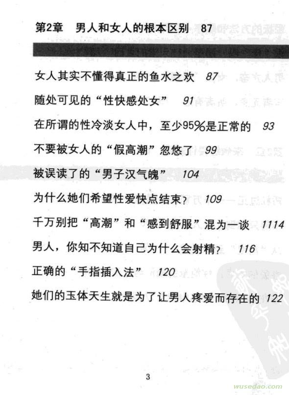 《缓慢性爱》日本女性最想给男友看的书