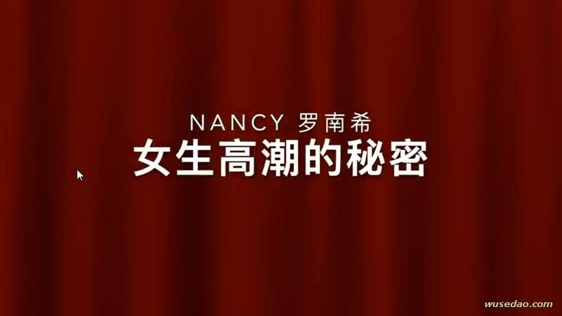 美女NANCY罗南希为您讲解女生高潮的秘密