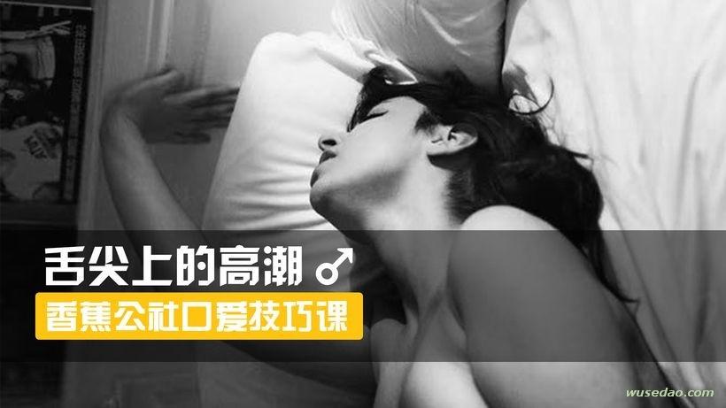 香蕉公社:舌尖上的高潮,男对女口爱课
