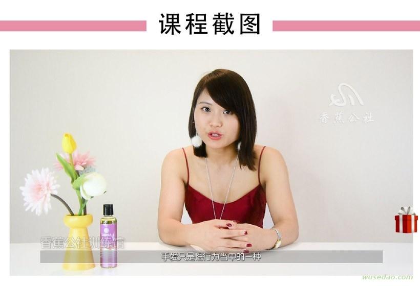 香蕉公社:指尖上的高潮,女对男手爱课