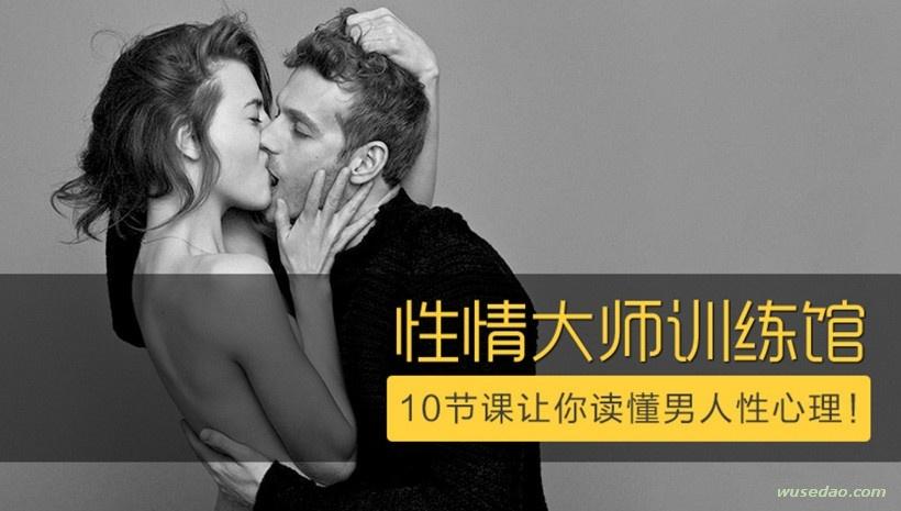 香蕉公社:性情大师女课第三季,读懂男人心