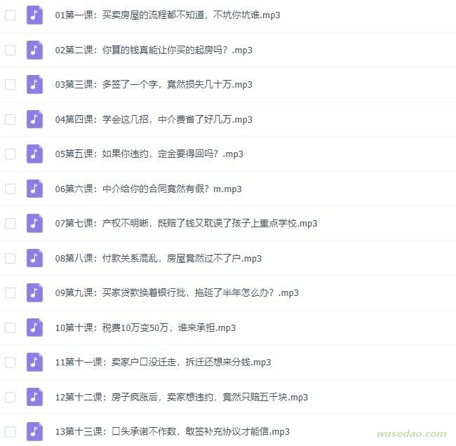 资深房产律师刘甫:二手房买卖避坑真经