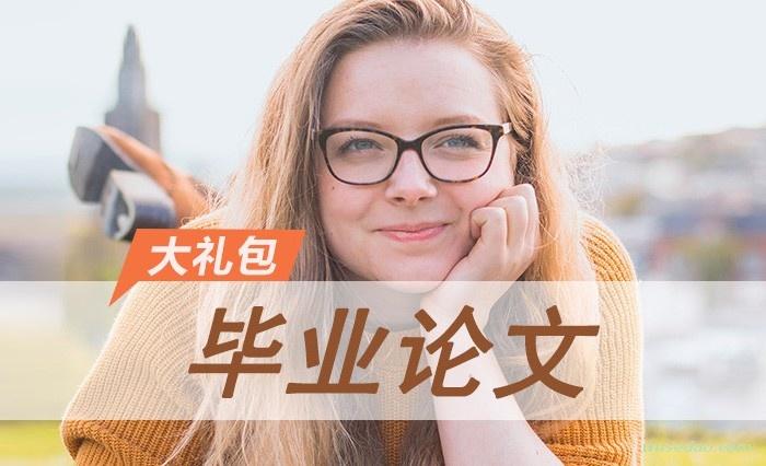 2019毕业论文超级大礼包