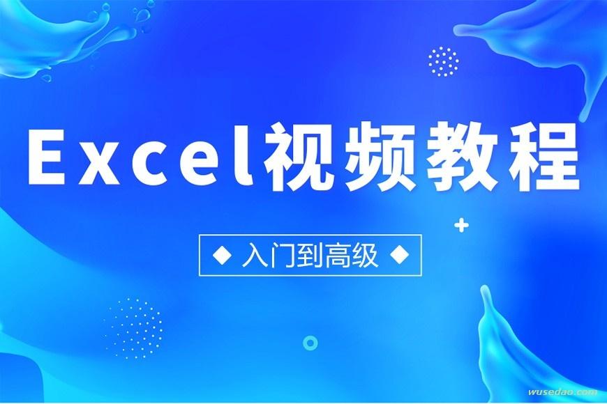 Excel全套视频教程,满辰办公网络学院出品